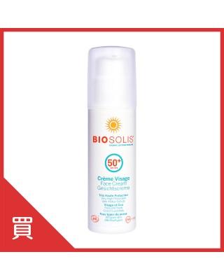【Biosolis】臉部高效防曬隔離乳 SPF50+ 50ml〈送〉【Miss W】唇膏.珊瑚裸